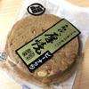ささきのせんべい、翼を授ける/佐々木製菓 名代 厚焼 ピーナッツ