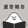 【運営報告】ブログ初心者の4週間目