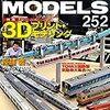 『RM MODELS 252 2016-08』 ネコ・パブリッシング