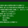 慶応義塾経済学部小論文過去問対策③-設問Bの書き方を理解する!-