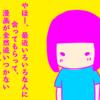 日常四コマ漫画『きっと未来の話』