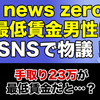 ニュースZERO 最低賃金男にSNSで物議「手取り23万が最低賃金だと・・?」