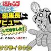 『MARVEL』×『少年ジャンプ』コラボ記念 MARVEL編集長へのインタビュー漫画で感じた日本漫画の特徴