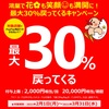 鴻巣市のPayPay30%キャンペーン