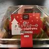 ローソン ウチカフェ  赤いクリスマスケーキ(ベリームース&ガナッシュ)  食べてみました