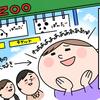 絶好の行楽日和!〜動物園で英語漬け⁉︎〜