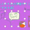 ビジネススキルの学習サイト比較【おすすめ4選】
