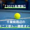 千葉県周辺のテニス大会、草トー徹底まとめ【2021年度版】
