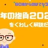 今年の抱負(2021)を詳しく解説だよ!60歳からのはてなブログ