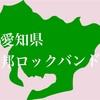 愛知県出身のオススメ邦ロックバンドを紹介します!!