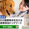 》国産無添加ドッグフード【Dr.ケアワン】初回お試し100円!