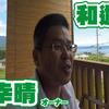 オーナーインタビュー動画の編集終了!