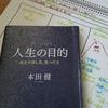 レビュー『人生の目的』 本田健・著 大和書房 ~レゾナンスリーディングvol.56