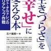 出版のお知らせ『「生きづらさ」を「幸せ」に変える本~アダルト・チルドレンのキャリアアップ作戦』