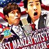 『テンダラー BEST MANZAI HITS!? ~THIS IS TEN DOLLAR~』(2015年2月4日)