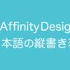 Affinity Designerで日本語を縦書き表示する方法