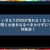 【windows】DVD・ブルーレイがパソコンで見れなくなった!対象法をまとめました。