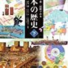 「地図・年表・図解でみる日本の歴史」を読む。平安時代の役人は一日4時間半しか働かない。
