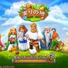 【レベル25到達成果】 実りの地(Harvest Land) ゲームでポイ活!