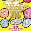 """消えた""""大阪POP""""西日本のポップカルチャーの聖地は愛知県が有力か?"""
