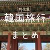 【最新版|2019年3月】初心者向け|韓国旅行情報まとめ【お得なチケット情報あり】