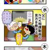 【絵日記】2019年7月14日~7月20日