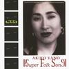 Super Folk Song / 矢野顕子 (1992/2013 BSCD2)