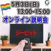 【オンライン手術説明会】開催決定!!!!!