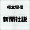 和文電信で聞く「新聞社説」~1~
