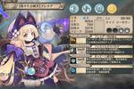 【幻獣契約クリプトラクト】クリコレ フレメア実装 30連