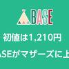上場後初値は1210円!ネットショップのBASEがマザーズに新規上場!