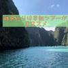 離島巡りは早朝ツアーがオススメ〜カイ島、バンブー島、ピピ島〜