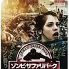 映画感想:「ゾンビ・サファリパーク」(55点/モンスター)