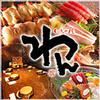 【オススメ5店】上大岡・杉田・新杉田・金沢文庫(神奈川)にある創作料理が人気のお店