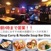 【オススメ5店】函館(北海道)にあるスープカレーが人気のお店