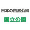 日本の国立公園一覧(34箇所)|世界遺産地域を含む国立公園は7箇所