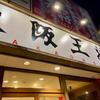 大阪王将 井口店(西区)餃子・麻婆豆腐・チキン南蛮