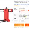格安1万円3Dスキャナ作成日記(1)