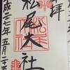 京都御朱印チャレンジ②(H27.5.24,25)