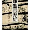 「観無量寿経」(佐藤春夫)