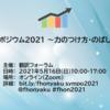 # 翻訳フォーラム・シンポジウム2021に申し込んだ方へ
