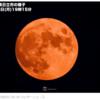 夏空を照らす昨夜の満月「スタージェンムーン」