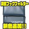 【バレーヒル】フック収納に便利なアイテム「防錆フックフォルダー」に新色追加!