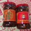 ラオガンマの玉葱ラー油と香辣脆油辣椒は全く同じものなのか?