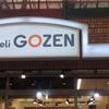 「cook deli  GOZEN  惣菜量り売りが想像を超えるレベルだった 〜神戸市須磨区〜 」◯ グルメ