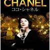 ココ・シャネル/20090902