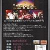 ユーカリブログ【ユーカリが丘店最大のイベント!ユーカリライブ2014開催!!】