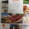 2018年KDDI株主優待 100株~999株用(花月 コース)まとめ