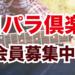 【新規サークル】水戸アコパラ倶楽部会員募集♪