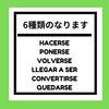 6種類の『なります』スペイン語動詞・使い分けはこれで完璧!